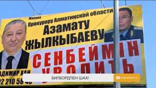 Прокурорға сенімсіздік білдірген кәсіпкер қала ортасына билборд іліп қойды