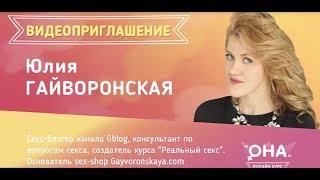 Приглашение на интерактивный онлайн курс Она от СЕКС блогера Юлии Гайворонской