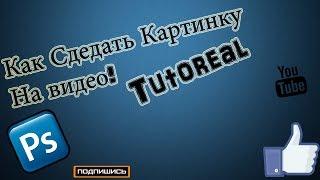 Как сделать картинку на своё видео на YouTube(AbodePhotohopCS5)(В этом видео-ролике я вам обьесню как сделать картинку на втдео для YouTube по программе AbodePhotohopCS5 -------------------------..., 2014-08-04T06:13:15.000Z)