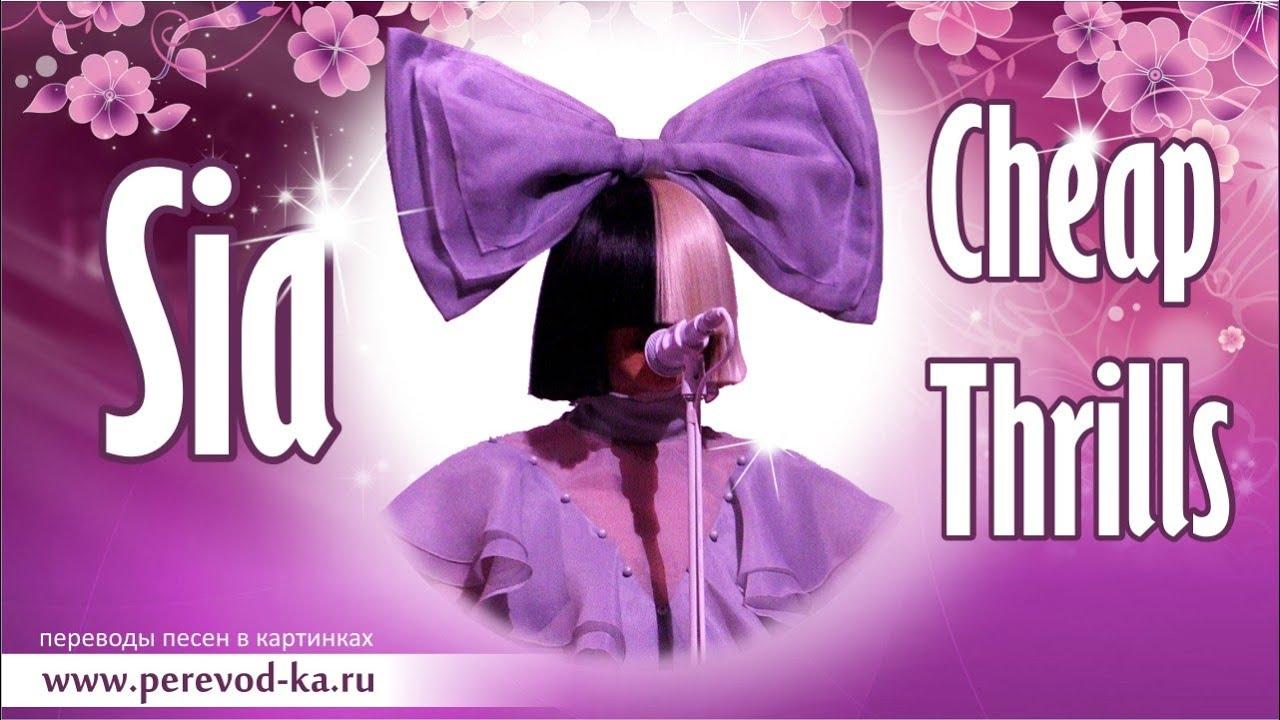 Sia - Cheap thrills с переводом (Lyrics) - YouTube