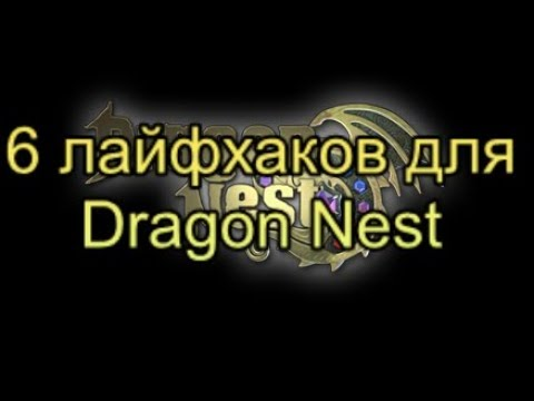 видео: 6 лайфхаков для dragon nest