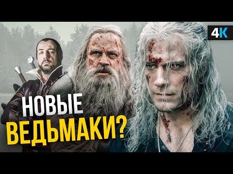 Ведьмак - разбор фактов 2 сезона. Новые герои и сюжет!