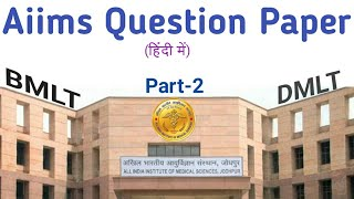 AIIMS Exam paper for Medical Lab Technologist 101-200 MCQ