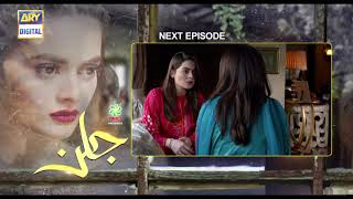 Jalan Episode 8 - Presented by Ariel  - Teaser - ARY Digital Drama