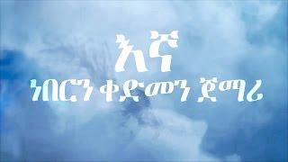Jordan & Bek Ge'ez Ft Mike,Eyobed & Manetseta - Kegna ከኛ (Amharic English With Lyrics)