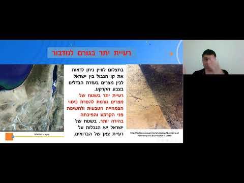 גיאוגרפיה-  אקלים ישראל - המשך חלק ב