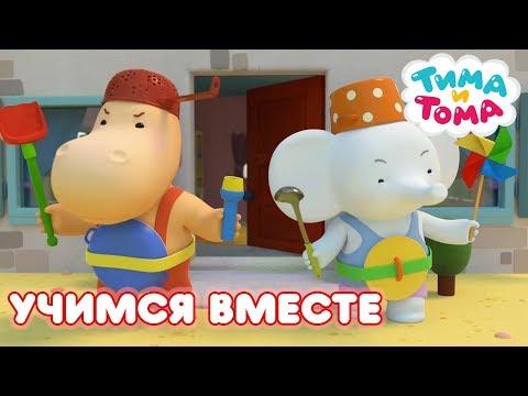Тима и Тома. Учимся вместе с Тимой и Томой! Сборник серий.
