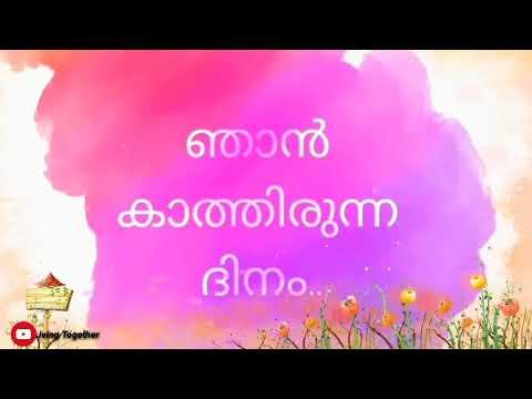 Ninnod Enikkulla Pranayam Malayalam Whatsapp Status💞💞 YouTube Amazing Pranayam Status Malayalam