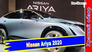 Авто обзор - Nissan Ariya 2020 Электрический кроссовер