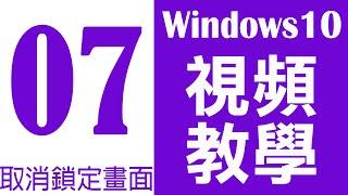 【Windows 10 教學 07】取消鎖定畫面