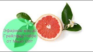 Видео обзор Эфирное масло грейпфрута от Мыло Опт // Эфирное масло от целлюлита
