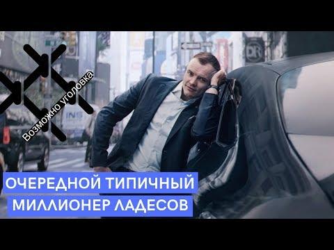 Разоблачение Дмитрия Ладесова и его пабликов Типичный миллионер и Ladesov Private Club