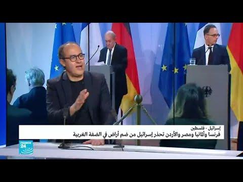 فرنسا وألمانيا ومصر والأردن تحذر إسرائيل من ضم أراض في الضفة الغربية  - نشر قبل 4 ساعة