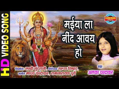 Maiya La Nind Aavai Vo - मईया ला नींद आवय हो | Alka Chandrakar - अलका चन्द्राकर