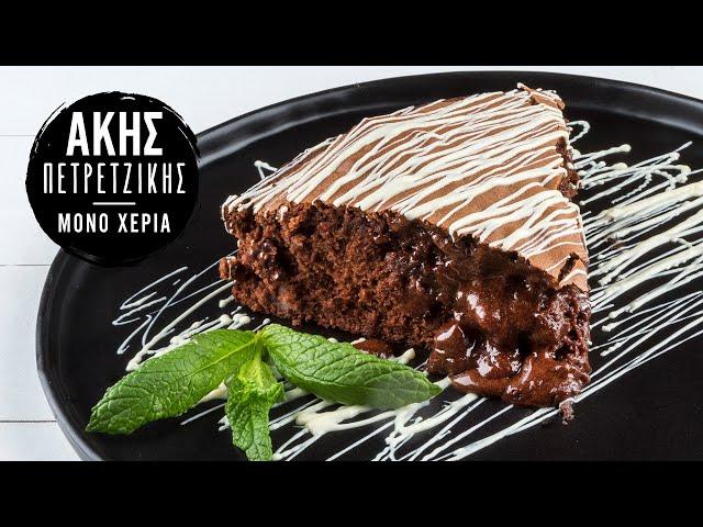Υγρό κέικ με πραλίνα φουντουκιού   Kitchen Lab by Akis Petretzikis