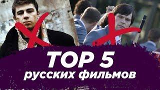 ТОП 5 лучшие русские фильмы.