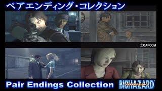 BIOHAZARD OUTBREAK ペアエンディング集 ©CAPCOM Resident Evil Pair Endings Collection