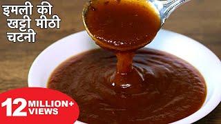 इमल क खटट मठ चटन बनन क आसन तरक  Imli Ki Chatni Recipe  Street Style Chutney For Chaat