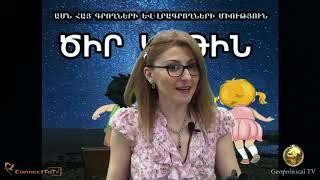 GPTV TV - Ծիր Կաթին (Tsir Katin) # 19