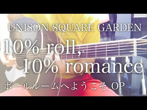 10% roll, 10% romance (TV ver.) - UNISON SQUARE GARDEN [cover / chord / lyrics]
