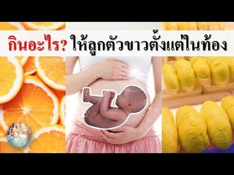 อาหารคนท้อง : อยากให้ทารกในครรภ์ตัวขาว คนท้องกินอะไรดี? | อาหารสําหรับคนท้อง  | คนท้อง Everything