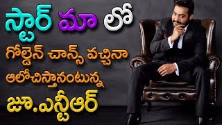 Jr Ntr simply reject Big offier | Jr Ntr - Exiting offer to Jr Ntr | Shankar Films | #SF