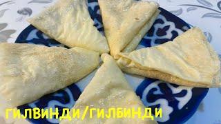 ГИЛМИНДИ / ГИЛВИНДИ & Мамина Рецепты, Узбекские Блинчики Сладкими Начинками /Вкусная Еда