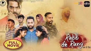 Rabb De Rang (Full Movie) - A Short Punjabi Film   Latest Punjabi Movies 2018   Elite Music