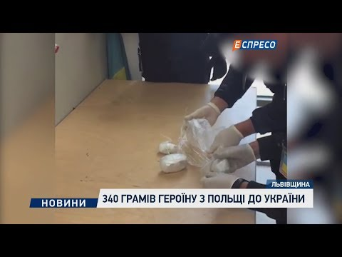 340 грамів героїну з Польщі до України
