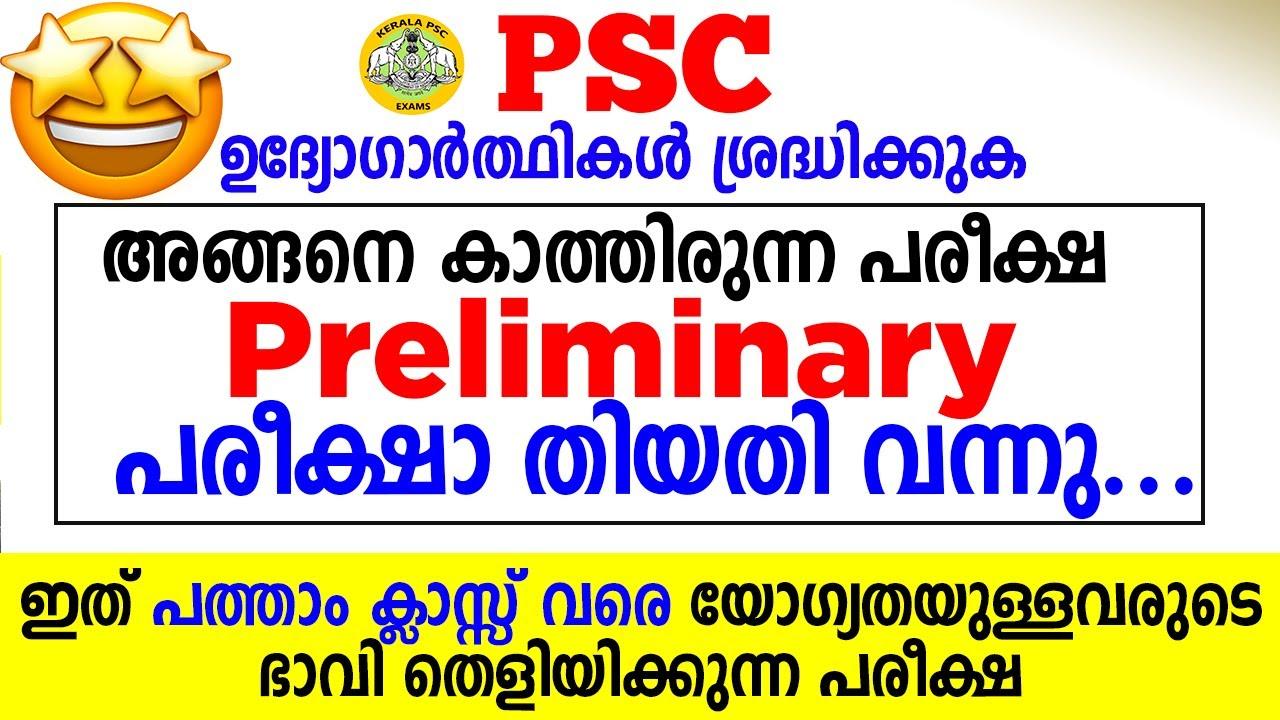 😍😍അങ്ങനെ Kerala PSC Preliminary Exam Date വന്നു - Kerala PSC പ്രിലിമിനറി പരീക്ഷാ തിയതി വന്നു..