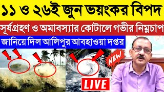west bengal weather news today live | weather report today live bengali | weather report today live