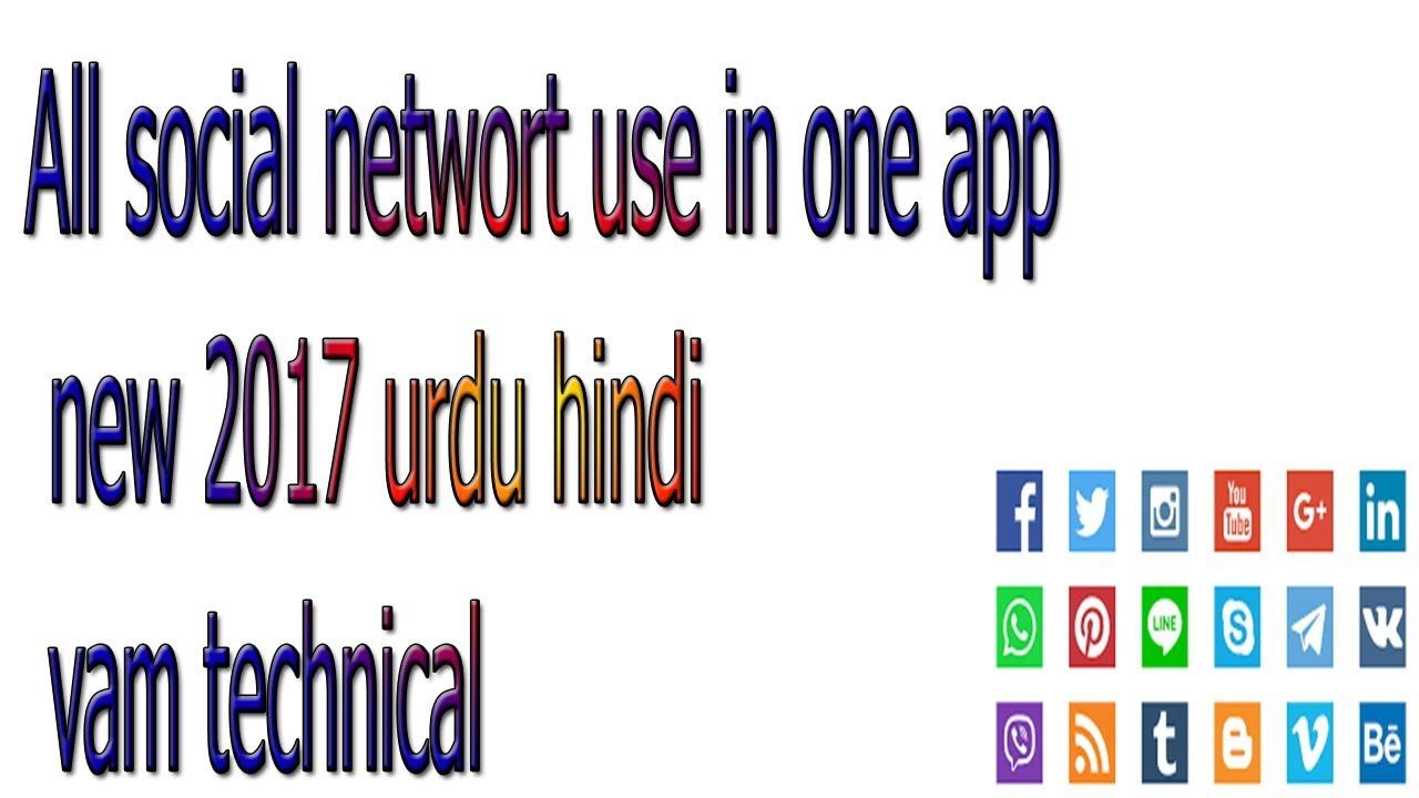 all social networt use in one app new 2017 urdu hindi vam technical