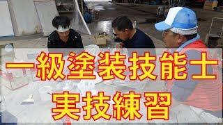 一級塗装技能士の本格実技練習!   横浜塗装職人