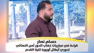 حسام نصار - قراءة في مباريات ذهاب الدور ثمن النهائي لدوري أبطال أوروبا  لكرة القدم