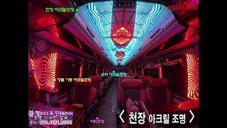 관광버스 버스조명 ex12.5 노블