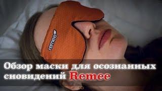 Обзор маски для осознанных сновидений Remee (iPhones.ru)