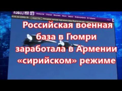 Российская военная база в Гюмри  заработала в Армении «сирийском» режиме