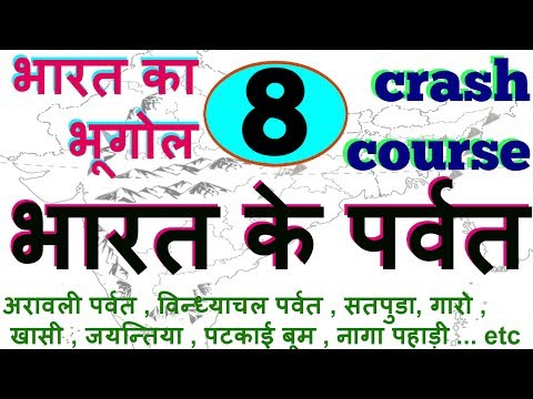 MOUNTAIN RANGE OF INDIA IN HINDI | CRASH COURSE OF INDIAN GEOGRAPHY FOR UPSC | UPPSC | SSC CGL |RLY