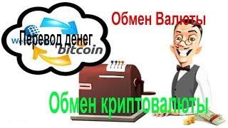 Где выгодно обменять Криптовалюту в 2018/Как обменять Bitcoin на EURO Dollar Рубли