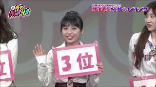 NMB48 堀詩音 林萌々香 日下このみ 渋谷凪咲 山尾梨奈 大段舞依 見取り図.