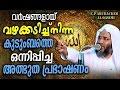 കുടുംബത്തെ ഒന്നിപ്പിച്ച അത്ഭുതപ്രഭാഷണം Latest Islamic Speech In Malayalam | E P Abubacker Al Qasimi video