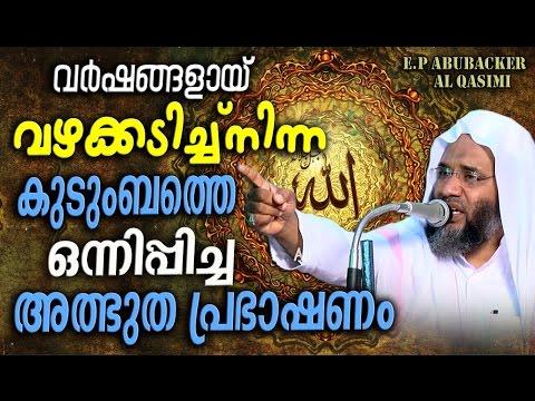 കുടുംബത്തെ ഒന്നിപ്പിച്ച അത്ഭുതപ്രഭാഷണം Latest Islamic Speech In Malayalam | E P Abubacker Al Qasimi