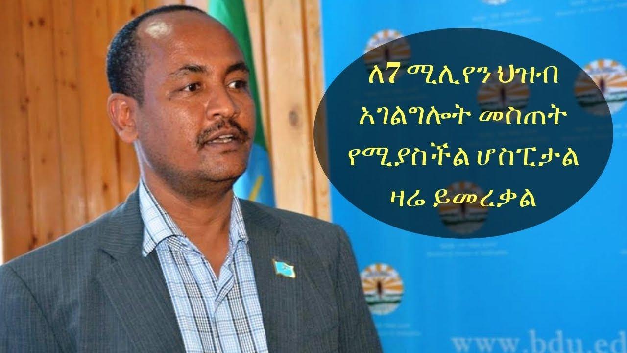 Ethiopia: ለ7 ሚሊየን ህዝብ አገልግሎት መስጠት የሚያስችል ሆስፒታል ዛሬ ይመረቃል