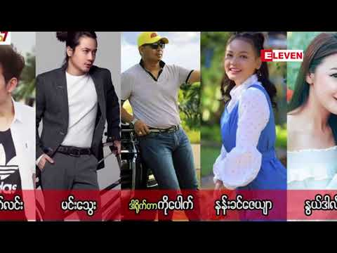 Myanmar Media 7 မွ ခရီးသြားအစီအစဥ္တစ္ခုကို ...