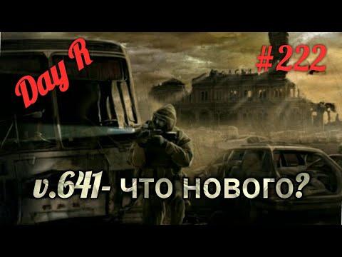Day R Survival.v.641.#222. Прохождение онлайн. Берлинский сундук.#222.