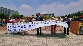 사법정의국민연대강남구기자회견0605국회1