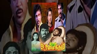 Urimai Geetham (1988) Tamil Movie
