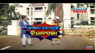 Age Restriction For Vidhan Sabha:  Loka Nakali Katha Asali   Kanak News