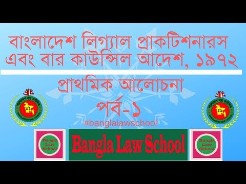 Bangladesh Legal Practitioner's and Bar Council Order, 1972 Part-1