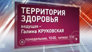 """""""Территория здоровья"""". Очереди в поликлиниках. (эфир от 23.03.2017)"""
